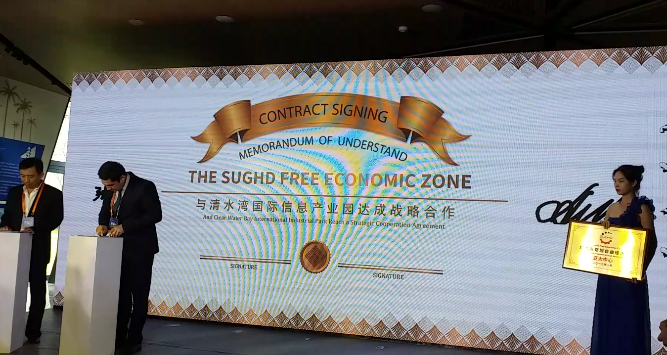 Introduction of Sughd FEZ in the International Blockchain Summit 2019