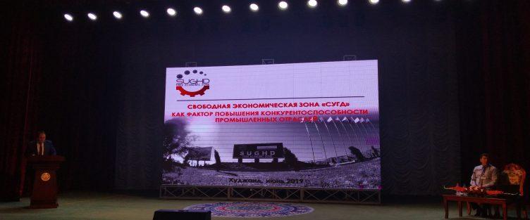 СЭЗ «Сугд» выступила партнером в проведении международной научно-практической конференции