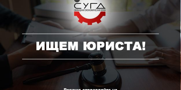 Администрация СЭЗ «Сугд» ищет юриста
